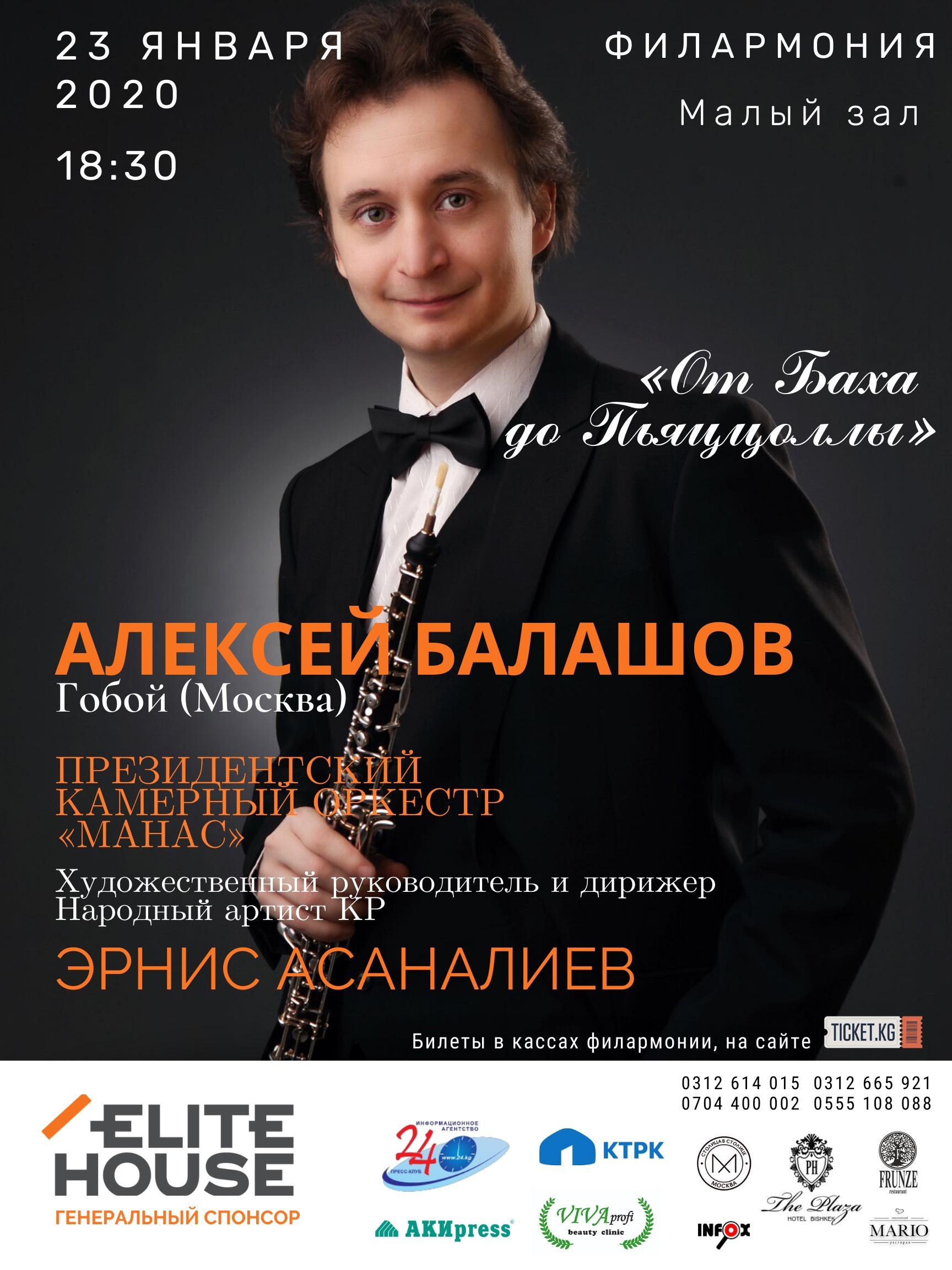 Дорогие друзья! Приглашаем всех на уникальный концерт классической музыки «От Баха до Пьяццоллы»