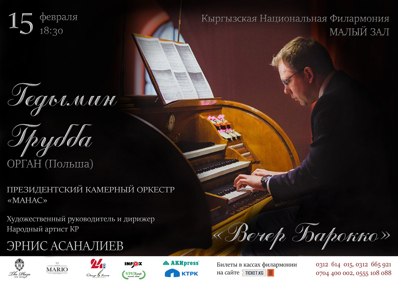 Приглашаем всех на уникальный концерт органной музыки «Вечер Барокко», который состоится 15 февраля 2020 г. в Кыргызской Национальной филармонии им. Т. Сатылганова в Малом зале